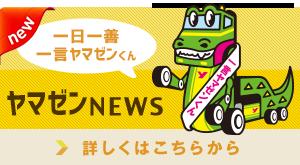 山善NEWS