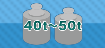 40t~50t