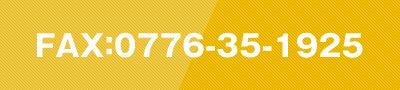 FAX:0776-35-1925