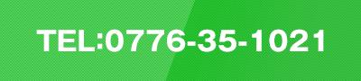 TEL:0776-35-1021