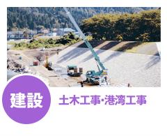 建設 土木工事・港湾工事