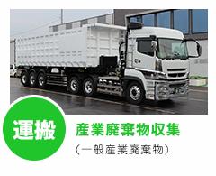 運搬 産業廃棄物 一般産業廃棄物収集