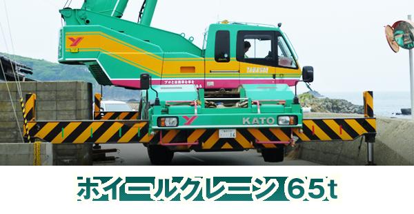 ホイールクレーン65t